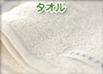 竹布タオル