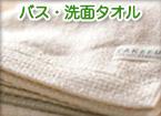 竹布バス・洗面タオル