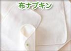 竹布布ナプキン