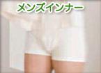 竹布メンズインナー