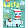 小学館刊 Latta