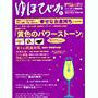 マキノ出版 ゆほびか2007年1月号