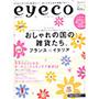 リクルート eyeco(アイコ) 2007 SPRING